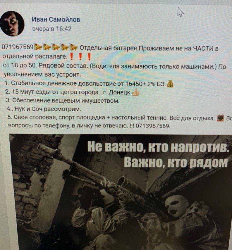 Как заманивают на военную службу в ОРДЛО: сравнение зарплат ВСУ и регулярной армии ВС РФ, фото-3