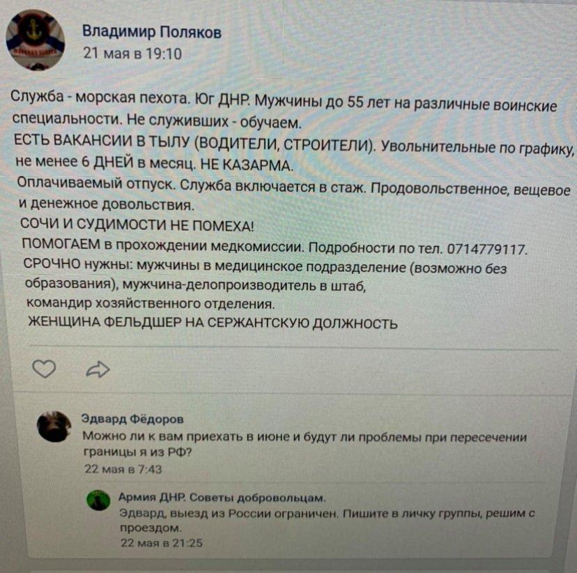 Как заманивают на военную службу в ОРДЛО: сравнение зарплат ВСУ и регулярной армии ВС РФ, фото-4