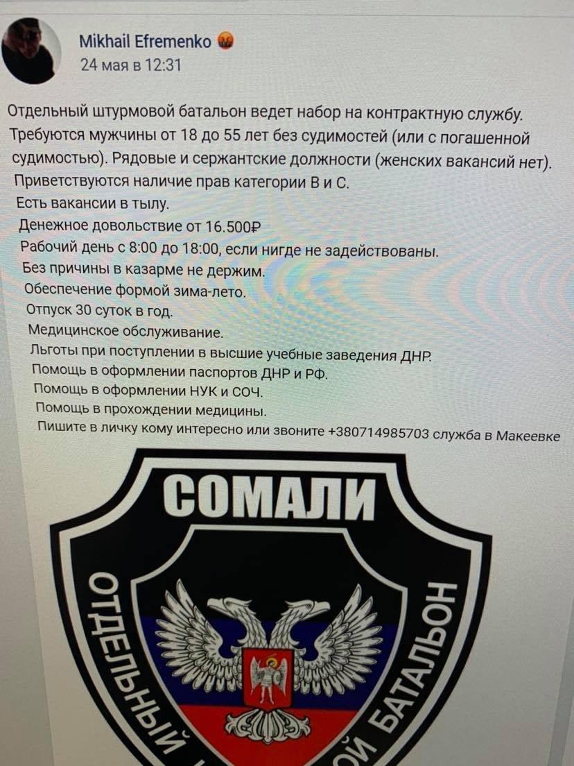 Как заманивают на военную службу в ОРДЛО: сравнение зарплат ВСУ и регулярной армии ВС РФ, фото-6