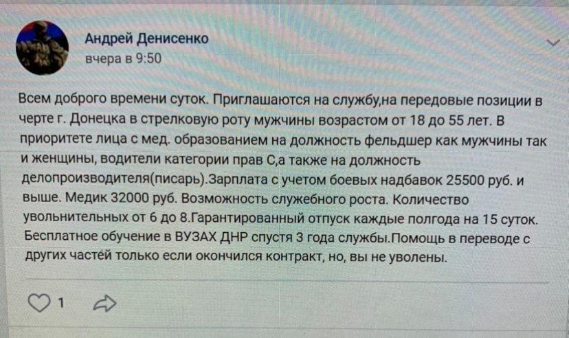 Как заманивают на военную службу в ОРДЛО: сравнение зарплат ВСУ и регулярной армии ВС РФ, фото-7