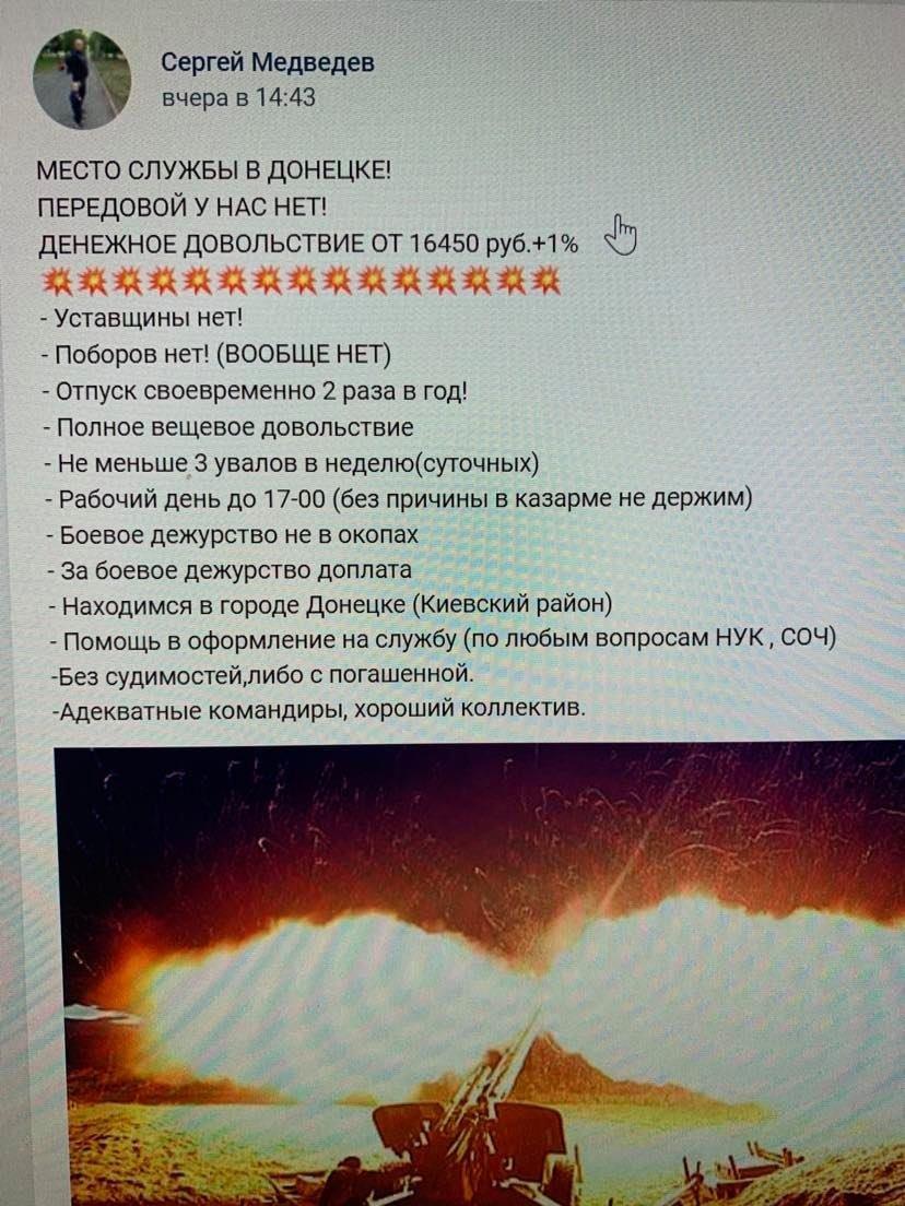 Как заманивают на военную службу в ОРДЛО: сравнение зарплат ВСУ и регулярной армии ВС РФ, фото-8