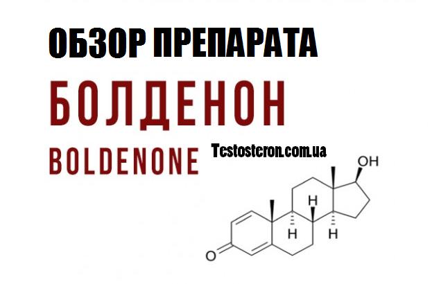 Тестостерон Биробиджан