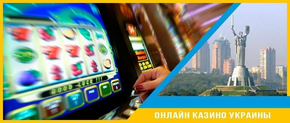 все интернет казино Украины